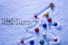 メリークリスマス* プリ画像