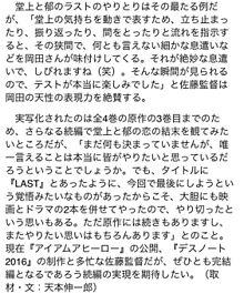 図書館戦争✨佐藤信介監督インタビューの画像(佐藤信介に関連した画像)