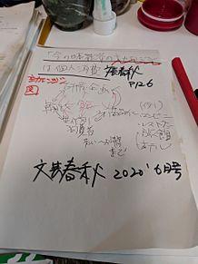 文芸春秋2020年6月の画像(6月に関連した画像)