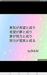 SHUNの画像(shunに関連した画像)