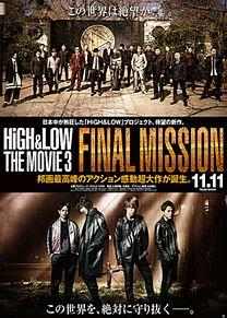 HiGH&LOW THE MOVIE プリ画像
