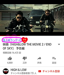 HiGH&LOW 映画 予告 急上昇1位♥ プリ画像