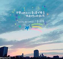 SEKAI NO OWAR/青い太陽☀️✨の画像(プリ画像)