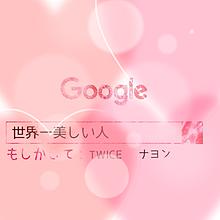 Google TWICE ナヨンの画像(Googleに関連した画像)