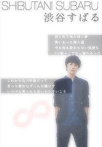 関ジャニ∞ 加工 元気が出るSONGの画像(プリ画像)