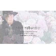 関ジャニ∞加工リクエスト!🌙.*·̩͙の画像(プリ画像)