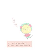 コジコジの画像(恋愛 ポエムに関連した画像)