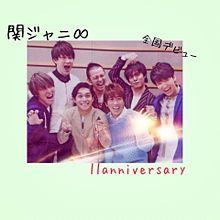 関ジャニ∞  11anniversaryの画像(プリ画像)