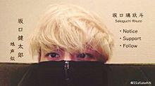 坂口健太郎 キャス画の画像(坂口健太郎に関連した画像)