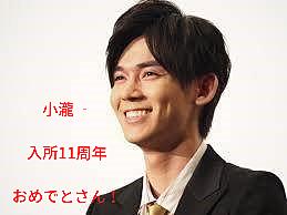 小瀧望 入所11周年の画像(プリ画像)