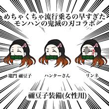 モンハンエクスプロア 禰豆子装備の画像(モンスターハンターに関連した画像)