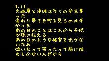 東日本大震災の画像(東日本大震災に関連した画像)