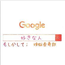 柱はみんな大好きこんな風にGoogle加工します!の画像(Googleに関連した画像)