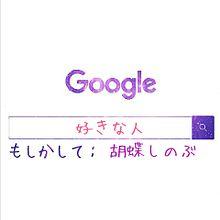 irohaさんのリクですの画像(Googleに関連した画像)