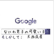 大西ひめなさんのリクですの画像(Googleに関連した画像)