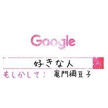 禰豆子ver.!!リク受け付けますの画像(Googleに関連した画像)