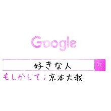 遅くなってすみません💦リクですの画像(Googleに関連した画像)