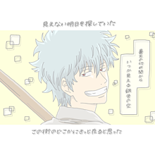 銀ちゃんの画像(アイコンアニメに関連した画像)