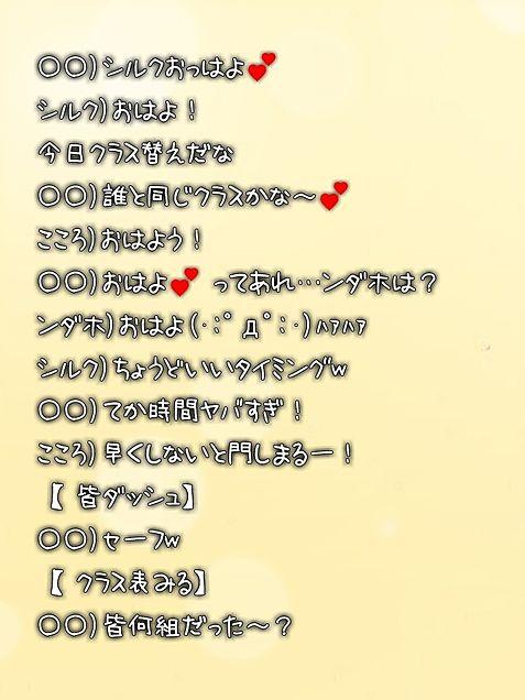 7人の友情と恋  第1話の画像(プリ画像)