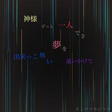 カミサマ【自作】の画像(プリ画像)
