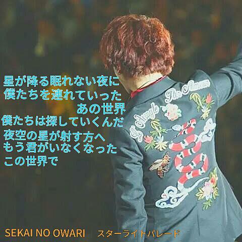SEKAI NO OWARI!の画像(プリ画像)