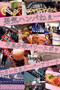 男気ハンパねぇ!不良少年パワースポットin埼玉スーパーアリーナの画像(パワースポットに関連した画像)