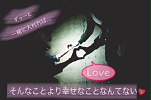 恋の画像(恋バナに関連した画像)