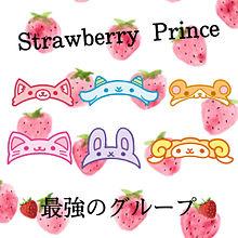 StrawberryPrince 最強のグループ🍓🍓の画像(最強に関連した画像)