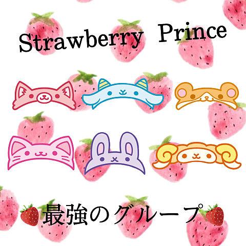 StrawberryPrince 最強のグループ🍓🍓の画像 プリ画像