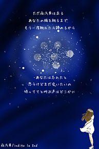 歌詞の画像(indigolaEndに関連した画像)