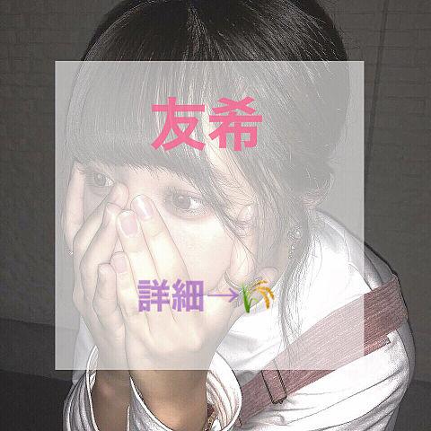 友希☻の画像(プリ画像)