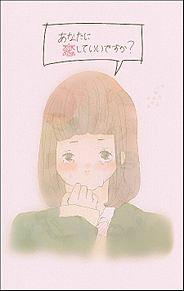 ○*片想い (超お久の画像(プリ画像)