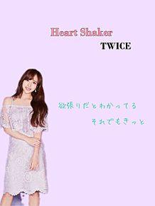 TWICE歌詞 〜Heart Shaker〜 ミナパート プリ画像
