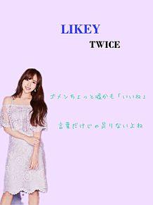 TWICE歌詞 〜LIKEY〜 ミナパート プリ画像