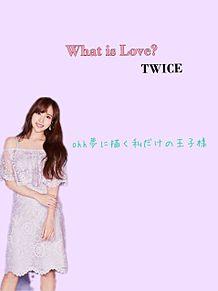 TWICE歌詞 〜What is Love?〜 ミナパート プリ画像