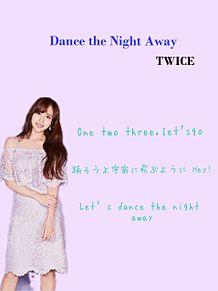 TWICE歌詞 〜Dance the Night Away〜 プリ画像