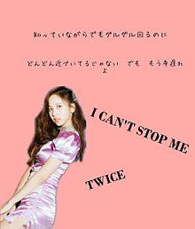 TWICE歌詞 〜I CAN'T STOP ME〜 ミナパートの画像(meに関連した画像)