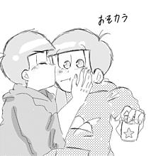 ちょーけーちゃんの画像(カ/ラ/松に関連した画像)