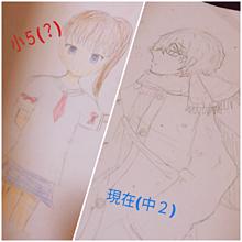 2年前の自分の絵と比較の画像(中2に関連した画像)
