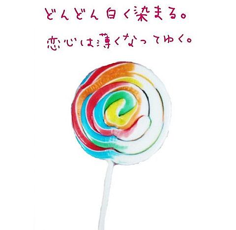 恋はキャンディのようの画像(プリ画像)