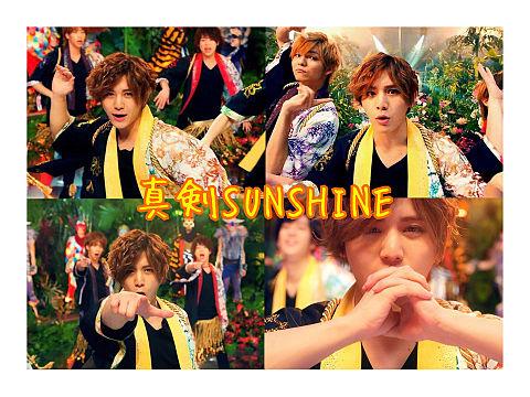 真剣SUNSHINE!!の画像(プリ画像)