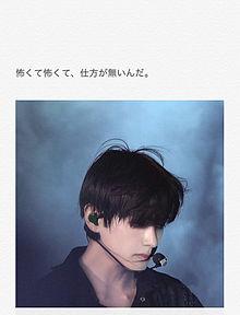 僕を変えた君に .の画像(ユンギ/ミンユンギに関連した画像)