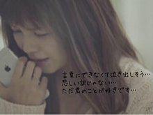 宇野ちゃん×櫻子ちゃん(*´∇`*)の画像(愛してるのに愛せないに関連した画像)