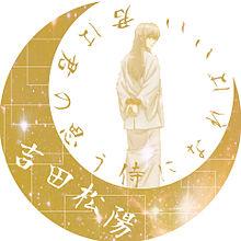 松陽先生の画像(プリ画像)
