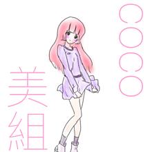 ココ(episode solo トレス)の画像(プリ画像)
