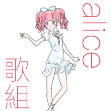 アリス(episode solo トレス)の画像(プリ画像)