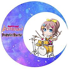 山吹沙綾 トプ画像の画像(Poppin'Partyに関連した画像)