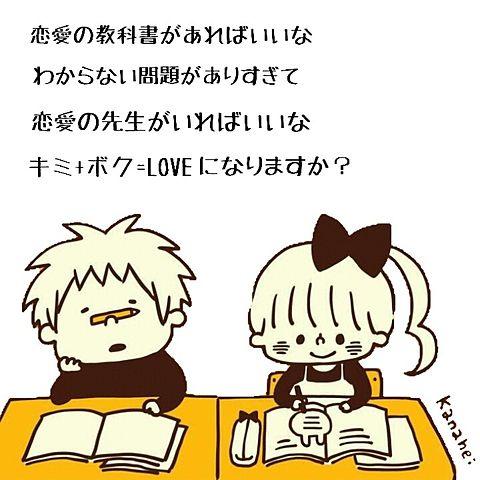 テゴマス❁キミ+ボク=LOVEの画像(プリ画像)