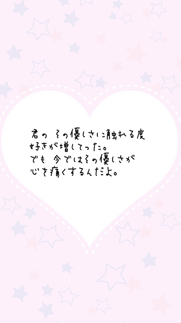 失恋💔の画像(プリ画像)
