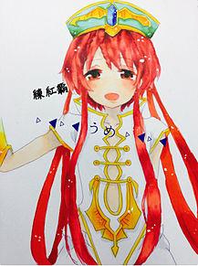 練紅覇の画像(プリ画像)